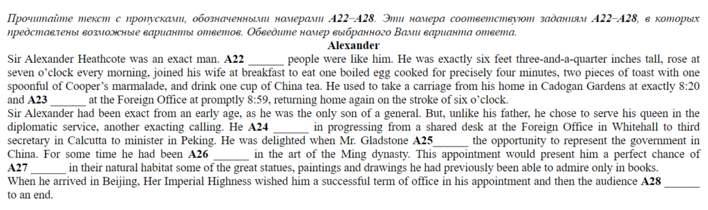 Alexander ЕГЭ ответы