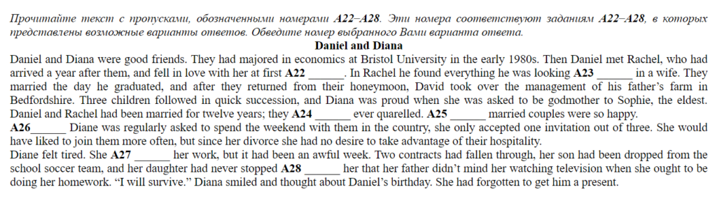 Daniel and Diana