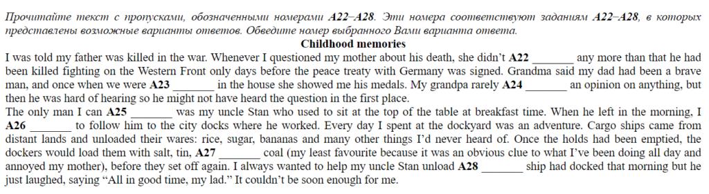 childhood memories егэ