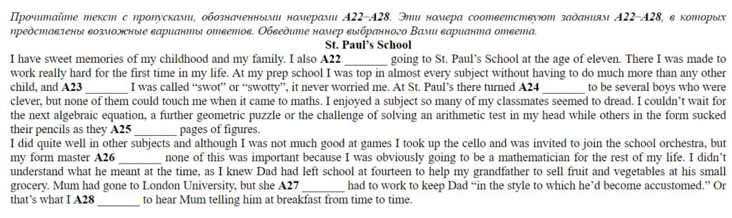 St.Paul's School ЕГЭ