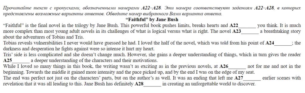 faithful by jane bush