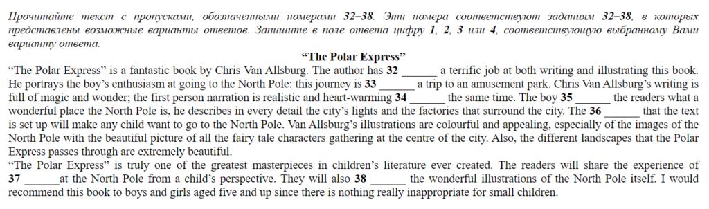 the polar express ЕГЭ