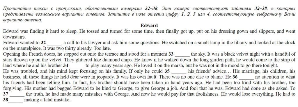 Edward ЕГЭ ответы