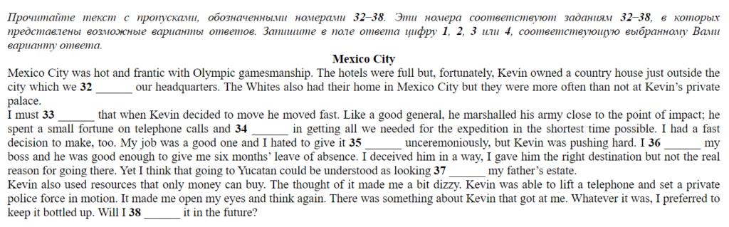 mexico city егэ