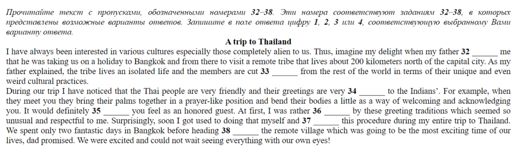 a trip to thailand егэ